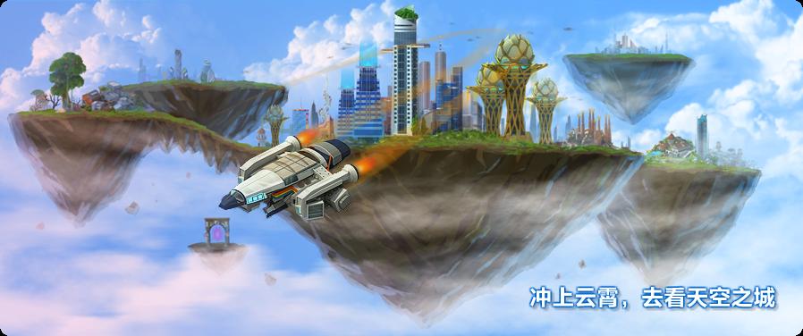 """開心網 - 開心城市 - 搭載""""神舟10號""""飛向天空之城,開啟城市新旅程"""